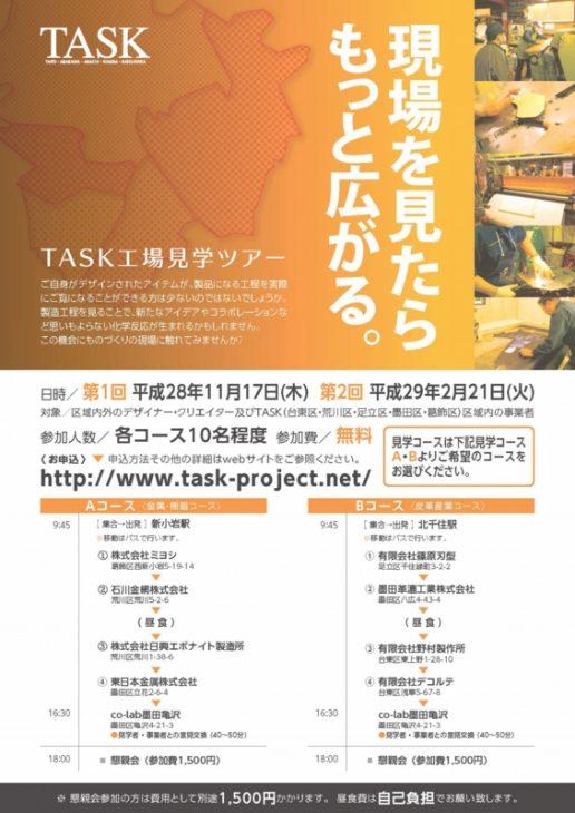 28task_kengaku_290221-r