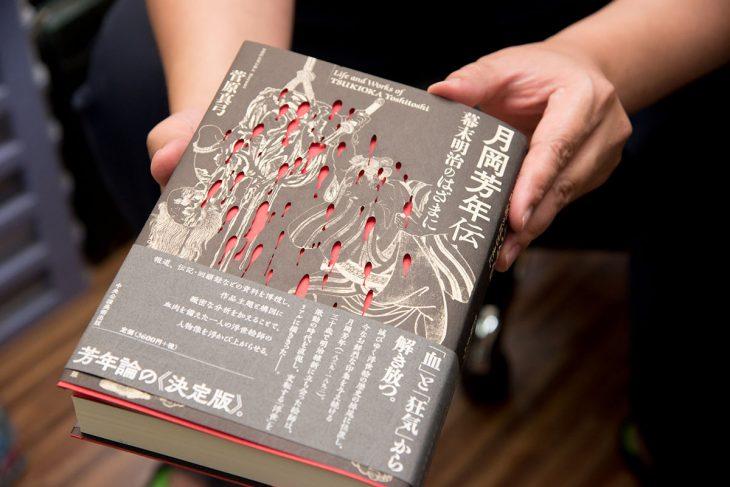 血がしたたり落ちる様子が表現された書籍のカバー。揺らぎがリアル!