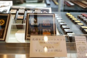 北斎チョコレート。左上/「神奈川浪裏」左下/「柚子と日本酒」右上/「桜」右下/「赤富士」