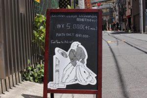 外国人受けしそうな和風のイラストが入った看板。