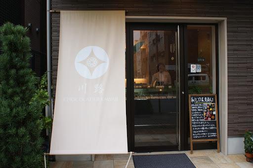 店舗の暖簾には店のロゴマーク「七宝繋ぎ」が。たえることのない永遠の幸せの連鎖を意味する吉祥文様から。